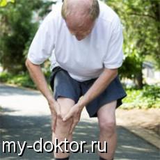 Профилактика артроза суставов - MY-DOKTOR.RU