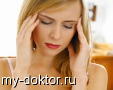 Профилактика и способы избавления от головной боли - MY-DOKTOR.RU