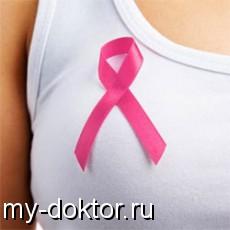 Рак молочной железы: симптомы, диагностика, лечение - MY-DOKTOR.RU