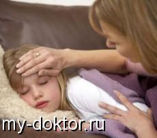 Ребенок часто болеет: кто виноват и что делать? - MY-DOKTOR.RU