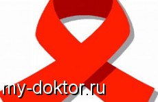 СПИД. ВИЧ. - MY-DOKTOR.RU