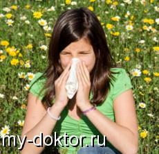 Сезонные страдания. Поллиноз - MY-DOKTOR.RU