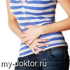 Синдром раздраженного кишечника - MY-DOKTOR.RU