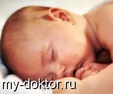 Синдром внезапной детской смерти - MY-DOKTOR.RU