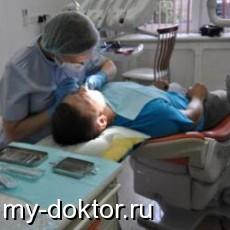 Современные методы лечения кариеса - MY-DOKTOR.RU