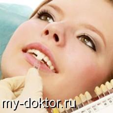 Современные технологии отбеливания зубов - MY-DOKTOR.RU