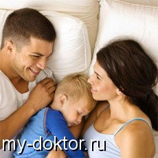 Спим вместе или врозь? (совет психолога) - MY-DOKTOR.RU