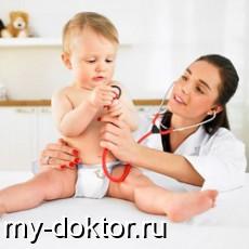 Спросите педиатра (вопрос-ответ) - MY-DOKTOR.RU