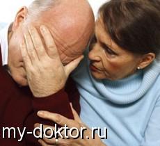 Страшное слово - инсульт - MY-DOKTOR.RU