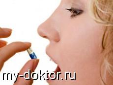 Таблетка для прерывания беременности совсем не безопасна - MY-DOKTOR.RU