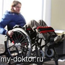 Технические приспособления для индивидуальной реабилитации инвалидов - MY-DOKTOR.RU