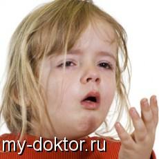У ребенка стеноз - MY-DOKTOR.RU