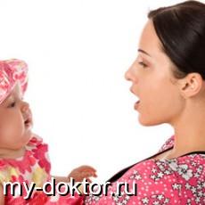 Учим ребенка разговаривать - MY-DOKTOR.RU