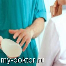 Увеличение груди: импланты или жир? - MY-DOKTOR.RU