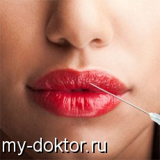 Увеличение губ - MY-DOKTOR.RU
