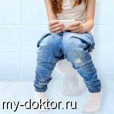 Варианты лечения хронического запора - MY-DOKTOR.RU