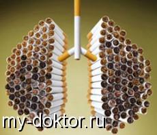 """Вы курите? - Примите """"рак"""" - MY-DOKTOR.RU"""