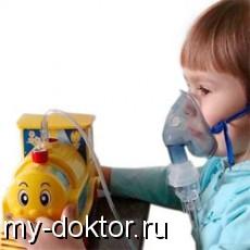 Выбираем ингалятор - MY-DOKTOR.RU