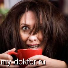 Влияние кофе на красоту и здоровье. Мифы и реальность - MY-DOKTOR.RU