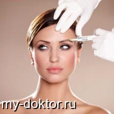 Волшебные инъекции ботокса - MY-DOKTOR.RU