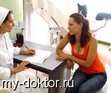 Вопросы гинекологу (вопрос-ответ) - MY-DOKTOR.RU