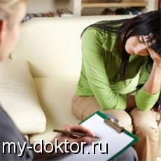 Вопросы психоаналитику (вопрос-ответ) - MY-DOKTOR.RU