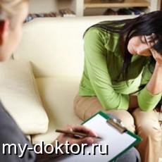 Вопросы психологу (вопрос-ответ) - MY-DOKTOR.RU