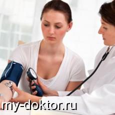 Жизнь с повышенным давлением - гипертония - MY-DOKTOR.RU