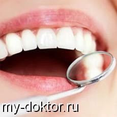 Заболевания зубов: этапы лечения - MY-DOKTOR.RU