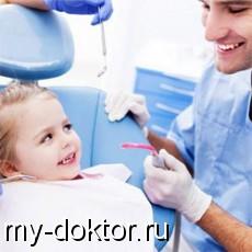 Зачем лечить молочные зубы? - MY-DOKTOR.RU