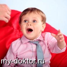 Задержка речевого развития - MY-DOKTOR.RU
