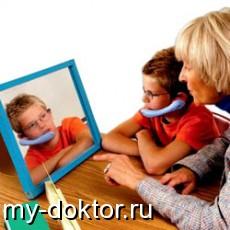 Заикание у ребенка: причины, последствия и лечение - MY-DOKTOR.RU