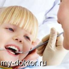 Замечательная детская стоматология - MY-DOKTOR.RU