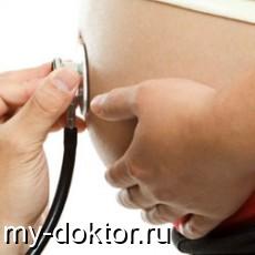 Замершая беременность. Признаки - MY-DOKTOR.RU