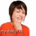 2 вопроса стоматологу (вопрос-ответ) - MY-DOKTOR.RU