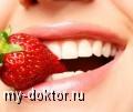4 способа отбелить зубы в домашних условиях - MY-DOKTOR.RU
