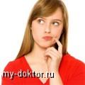 5 вопросов гинекологу-эндокринологу (вопрос-ответ) - MY-DOKTOR.RU