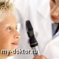 Бельмо - лейкома - помутнение роговицы - MY-DOKTOR.RU