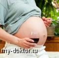 Беременность и алкоголь - MY-DOKTOR.RU