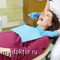 Беременность и здоровье зубов - MY-DOKTOR.RU
