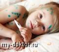Основные детские болезни - MY-DOKTOR.RU