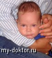 Дакриоцистит новорожденных - MY-DOKTOR.RU