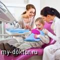 Детский врач стоматолог отвечает на Ваши вопросы - MY-DOKTOR.RU