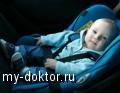 Детское автокресло: правила выбора - MY-DOKTOR.RU