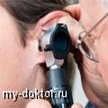 Диагностика и лечение ЛОР-заболеваний - MY-DOKTOR.RU