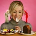 Диетическое питание - MY-DOKTOR.RU