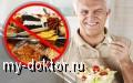 Диетическое питание при аденоме простаты - MY-DOKTOR.RU