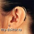 Для чего нужен слуховой аппарат - MY-DOKTOR.RU