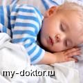 Дневной сон – нужен ли он детям? - MY-DOKTOR.RU