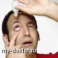 Эндофтальмит - гнойное воспаление внутренних оболочек глаза - MY-DOKTOR.RU